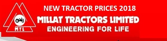 New Revised Tractor Prices 2018 Massey Ferguson Millat Tractors