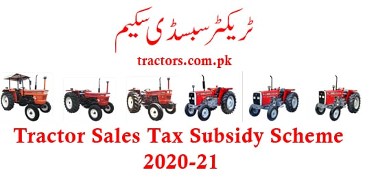 tractor subsidy scheme